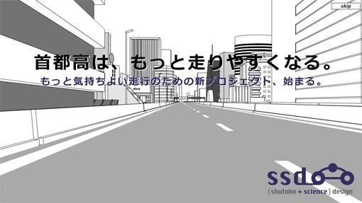 shutoko science design kato takafumi